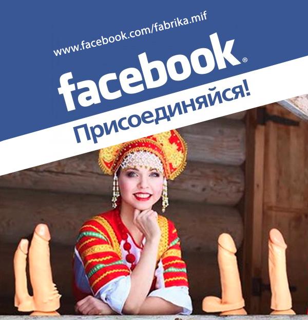 Группа фейсбук МиФ